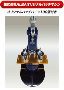 オリジナルバッチマシンレンタル5000円から 株式会社ALBAのバッチマシン