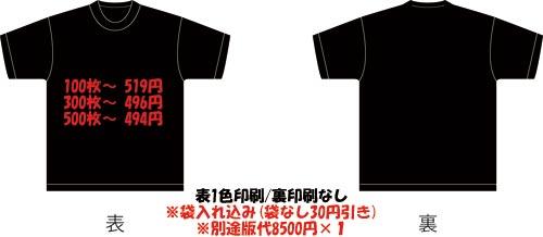 オリジナルTシャツ 表1色プリント