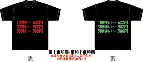 オリジナルTシャツ 表1色裏1色プリント