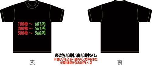 オリジナルTシャツ 表2色プリント