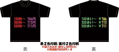 オリジナルTシャツ 表2色裏2色プリント