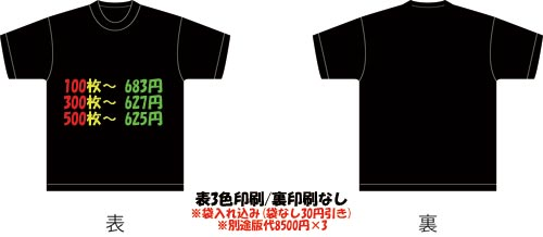 オリジナルTシャツ 表3色プリント