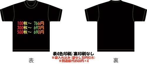 オリジナルTシャツ 表4色プリント