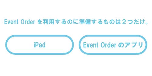 物販アプリEvent-Order_ipad